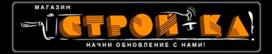 СТРОЙ-КА | Товары для строительства и ремонта в Волгограде по низким ценам